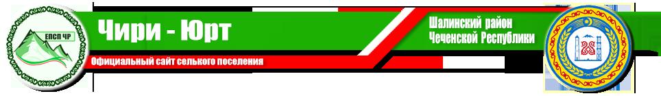 Администрация Чири-Юртовского сельского поселения Шалинского муниципального района